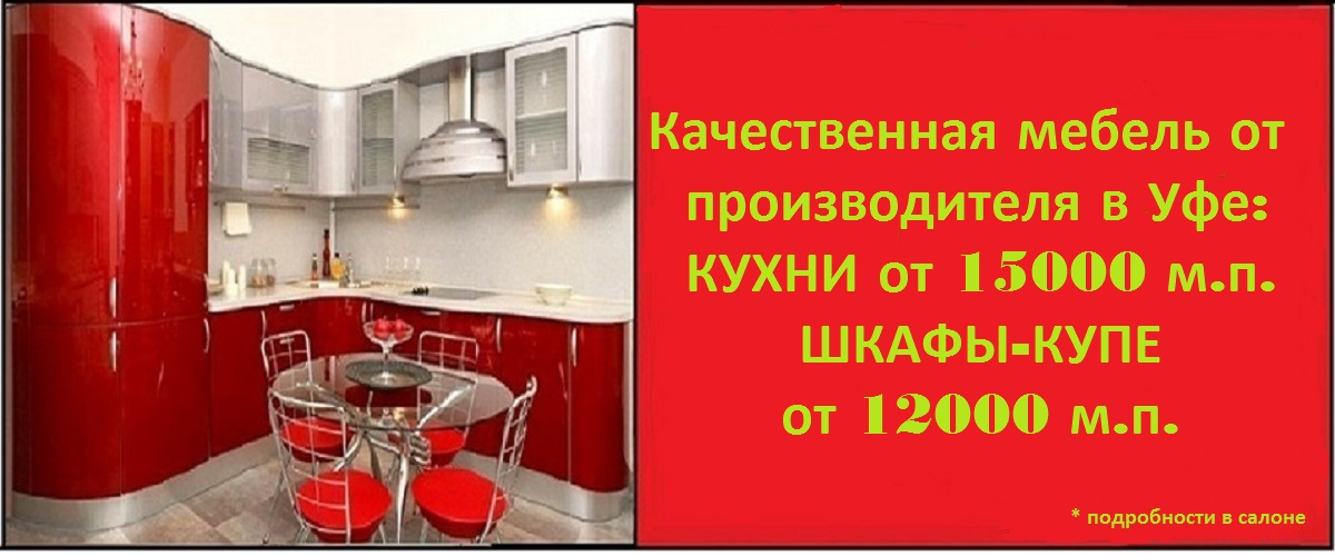 кухни шкафы-купе цены